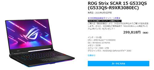ROG Strix SCAR 15 G533QS