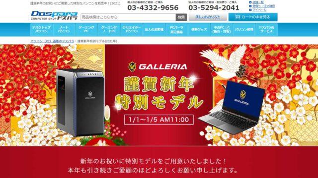 謹賀新年特別モデルのGALLERIAが販売開始