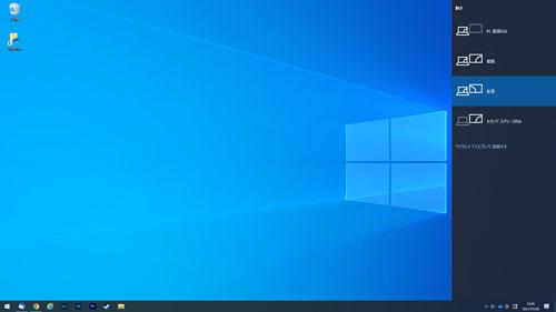 Windows+P