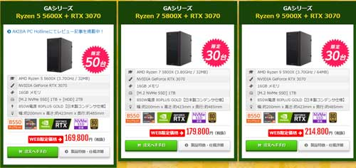 Ryzen 5000シリーズ搭載モデル