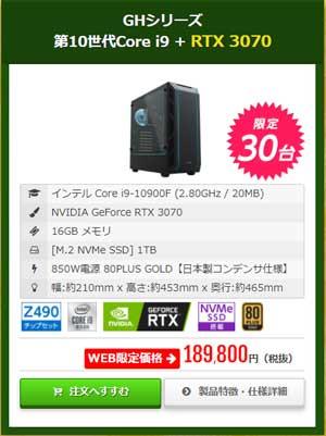 Core i9-10900F搭載モデル
