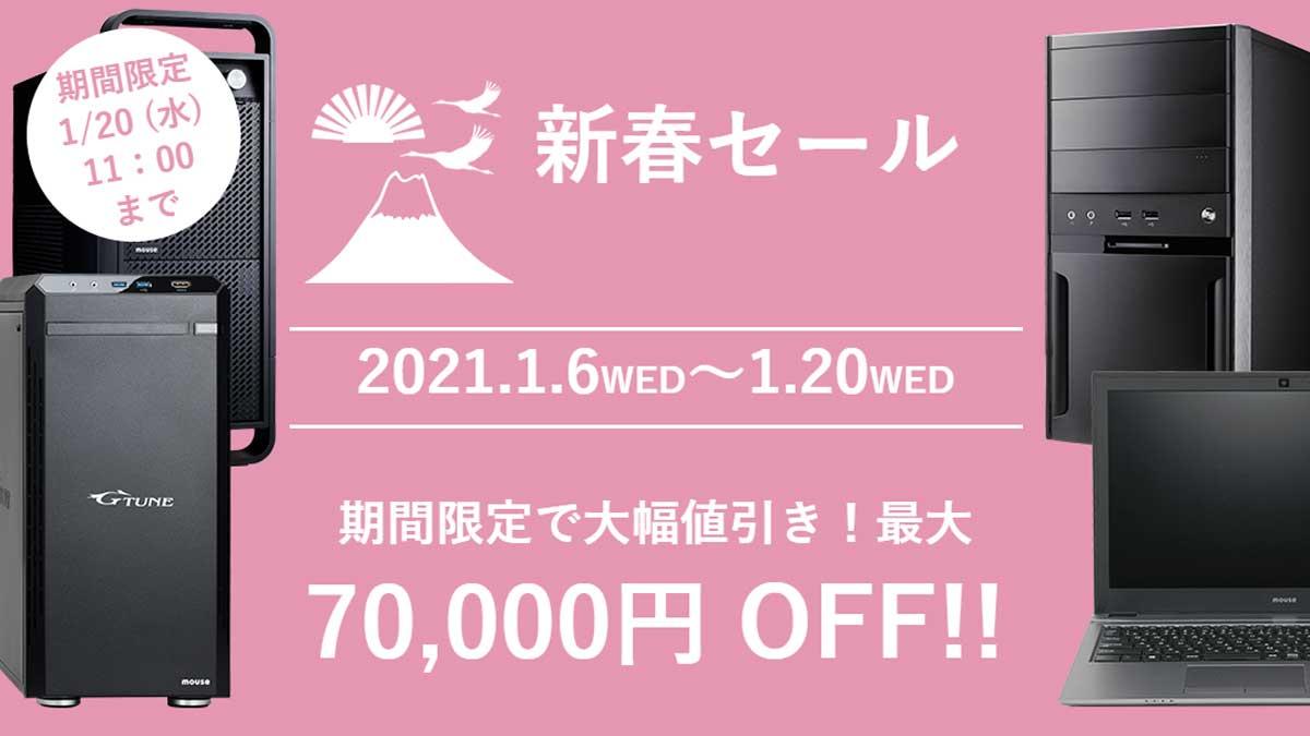 G-Tune新春セール