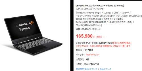 LEVEL-15FR103-i7-TOXX