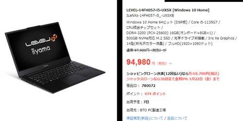 LEVEL-14FH057-i5-UXSX