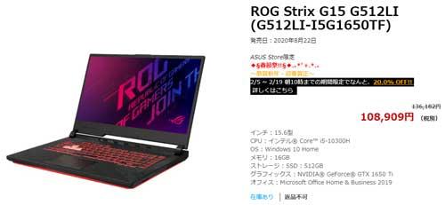 ROG Strix G15 G512LI
