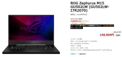 ROG Zephyrus M15 GU502LW