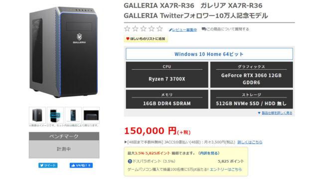 RTX 3060搭載ガレリアが販売開始