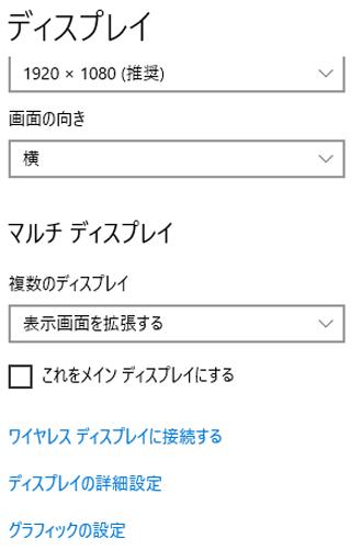 Windowsのディスプレイ設定