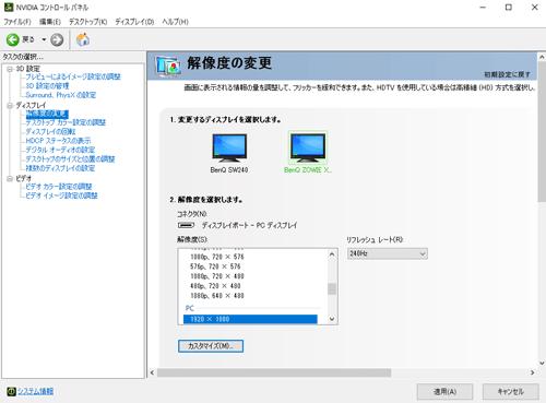 GeForce Experienceの3D設定