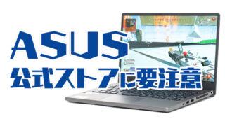 ASUS公式オンラインストアの注意点