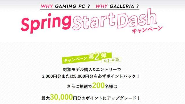 Spring Start Dashキャンペーン第2弾