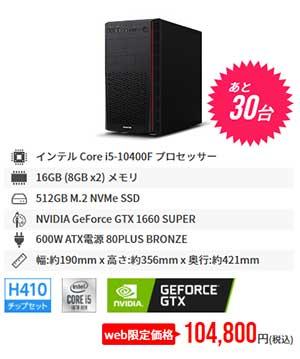Core i5 + GTX 1660 SUPER