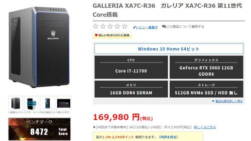 GALLERIA XA7C-R36