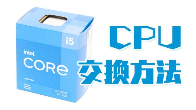 CPUの交換方法