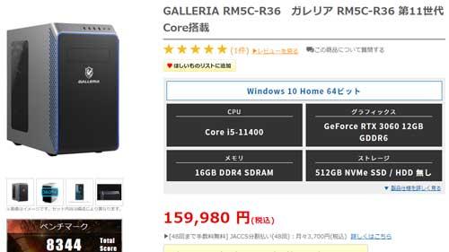 GALLERIA RM5C-R36
