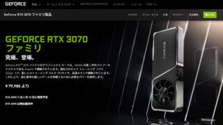 RTX 3070 Ti搭載ゲーミングPC