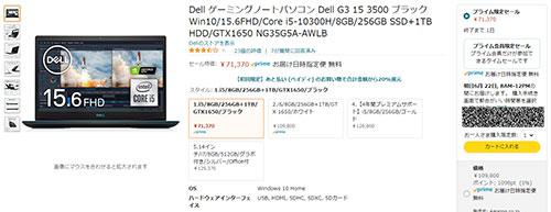 Dell ゲーミングノート