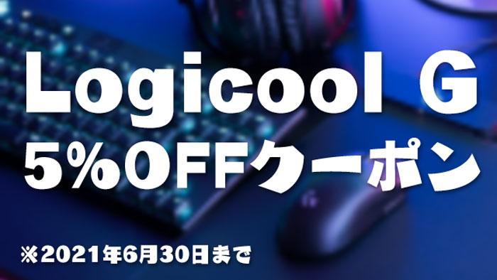 Logicool Gの限定クーポン
