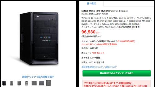 Core i5-10400F & GTX 1650 SUPER