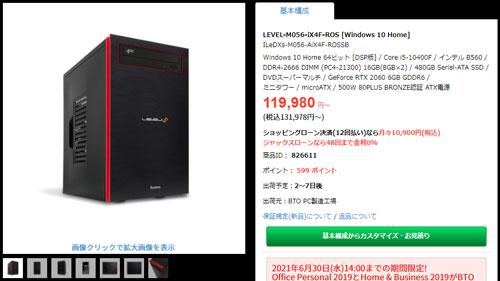Core i5-10400F & RTX 2060