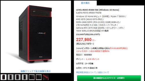 Ryzen 7 5800X & RTX 3070