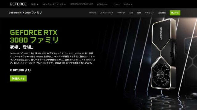 RTX 3080 Ti搭載ゲーミングPC