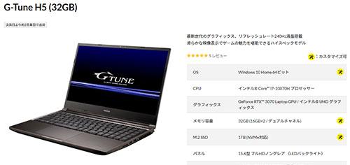 G-Tune H5(32GB)