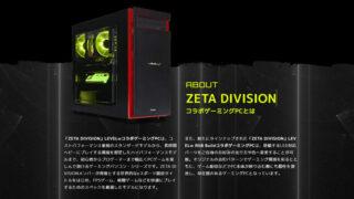ZETA DIVISIONコラボモデル