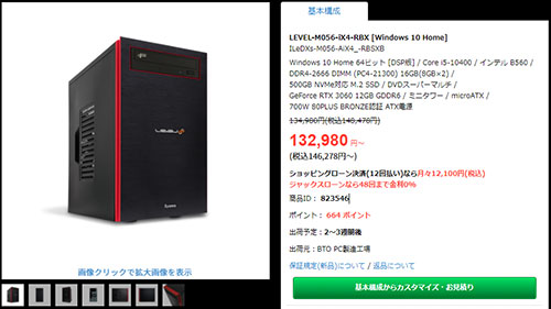 Core i5-10400 & RTX 3060