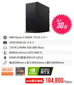 Ryzen 5 5600X + RTX 3060 Ti