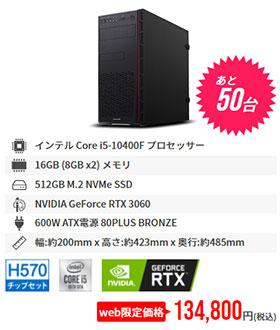Core i5-10400F + RTX 3060