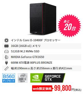 Core i5-10400F + GTX 1650