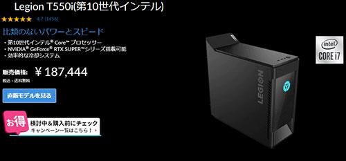 RTX 3070搭載デスクトップ