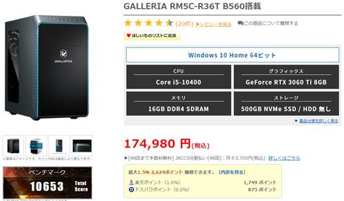 GALLERIA RM5C-R36T