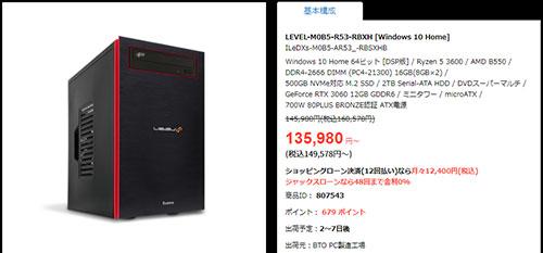 Ryzen 5 3600 & RTX 3060