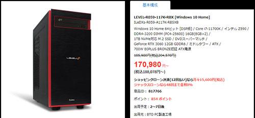 Core i7-11700K & RTX 3060